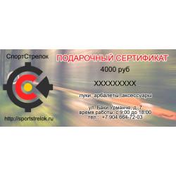 Подарочный сертификат на сумму 4000 руб